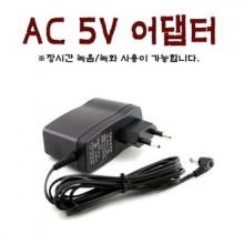 AC 5V 어댑터 H4NEXT/DR-1/DR-07/DR-2D/R-05