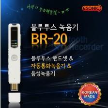 [BR-20(4GB)] 블루투스녹음기 통화녹음 아이폰통화녹음