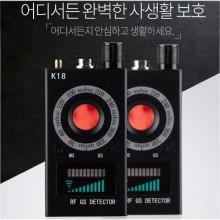 ★K-18★ 유무선 도청몰카탐지기 레이저탐지 LED신호강도표시